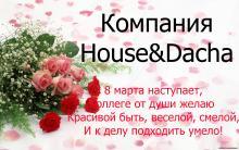 открытка 8 марта, поздравление с 8 марта, www.domaning.ru, 8 марта,