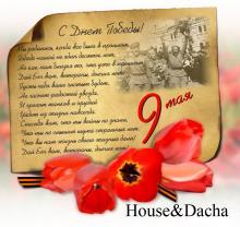 House&Dacha, Открытка 9 мая, Открытка ко дню победы, www.domaning.ru,