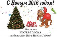 С новым годом, открытка с новым годом, с новым 2016 годом, www.domaning.ru, поздравления с новым годом, установка забора недорого,